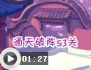 奥奇传说[雨恋]破阵塔53关平民破法