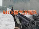生死狙击MCX骚气浪团队