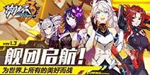 1.3新版本【舰团启航】PV视频