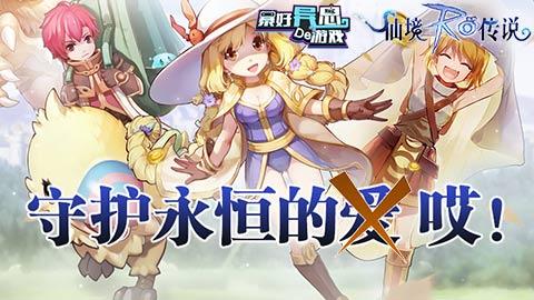 暴好异思的游戏24 仙境传说RO