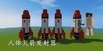 【明月庄主】我的世界pc版火箭发射器视频