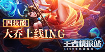 王者情报站第10期:四技能大乔上线ING