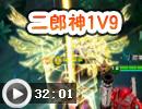 创世联盟二郎神1V9