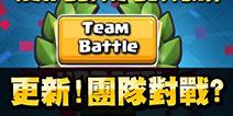 皇室战争团队战系统曝光 三月份迎来更新视频