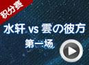 赛尔号水轩战队vs�之彼方1