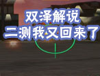 铁甲精英战蝠悬浮机试玩