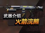 生死狙击武器介绍:火箭浣熊