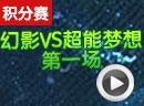赛尔号幻影战队vs超能梦想队1