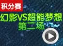 赛尔号幻影战队vs超能梦想队2