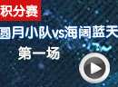 赛尔号圆月小队vs海阔蓝天1
