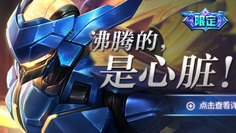 王者荣耀赵云引擎之心特效视频  引擎之心展示