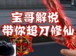 火线精英宝哥解说-超级刀战修仙不成反堕魔