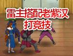 火影忍者OL雷主搭配老紫五尾汉打竞技