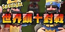 【巅峰对决】世界前10玩家精彩对战视频