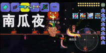 【钟小Z】泰拉瑞亚手机版单人尝试南瓜夜