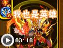 奥奇传说[天龙]君焰携手英雄精灵实战
