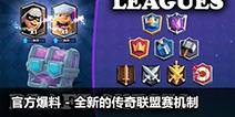 【更新预告】皇室战争联盟赛机制与选卡宝箱视频