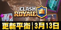 【橙汁解说】皇室战争3月13日更新内容讲解视频