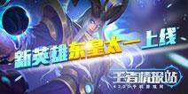 王者情报站第12期:新英雄东皇太一上线