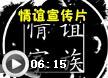 洛克王国情谊宣传片
