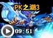 洛克王国PK之潮3