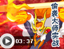 奥奇传说[零落]偷袭大师烈阳君焰实战