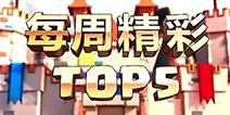 皇室战争传奇公开赛第六周TOP5集锦视频