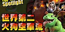 【巅峰对决】世界第二狗球流对战视频