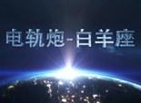 火线精英电轨炮-白羊座视频