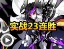 奥拉星传奇黑翼王实战23连胜