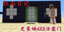 【明月庄主】我的世界pc版4X5活塞门视频