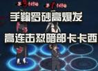 火影忍者OL手鞠罗砂高爆发阵容 高连击怼死暗部卡卡西