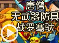 造梦西游4佛・正法金刚・佛-唐僧无武器防具战罗骞驮视频