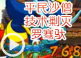 造梦西游4行者・黑海白月-平民沙僧技术剿灭罗骞驮视频
