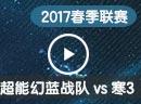 赛尔号超能幻蓝队vs寒3