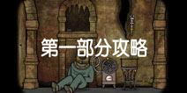 方块逃脱洞穴攻略第一部分视频