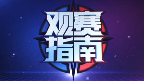 王者荣耀2017KPL春季赛第一周观看指南 总决赛再度上演视频
