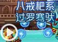 造梦西游4紫幽-八戒耙系过罗骞驮视频