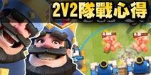 皇室战争2V2对战心得 团队配合求胜利视频