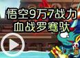 造梦西游4魂年-悟空9万7战力血战罗骞驮视频