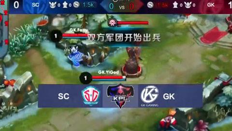 王者荣耀KPL春季赛SC-GK第二场视频