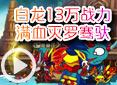 造梦西游4魂年-白龙13万战力满血灭罗骞驮视频