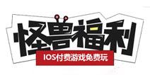 4399怪兽福利下载教程 ios付费游戏免费下载