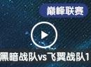 赛尔号黑暗战队vs飞翼战队1