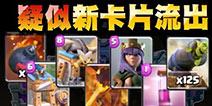 """【谣言终结者】皇室战争那些所谓的""""新卡""""视频"""