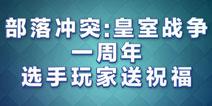 皇室战争一周年生日快乐 玩家送祝福视频