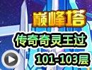 奥拉星传奇奇灵王过巅峰塔101-103层