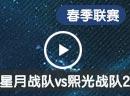 赛尔号星月战队vs熙光战队2