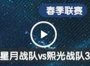 赛尔号星月战队vs熙光战队3