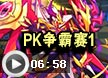 洛克王国PK争霸1